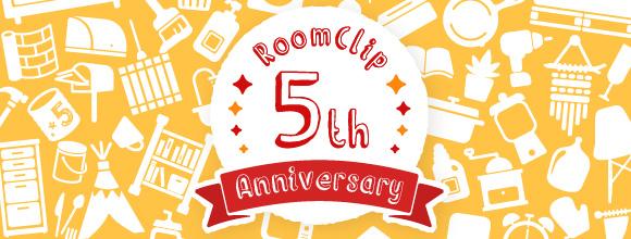 RoomClip5周年記念イベント 「RoomClipより年上のモノ」イベント by RoomClip