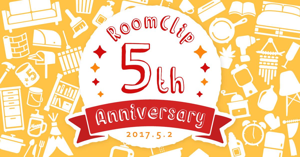 RoomClip5周年記念イベント 「RoomClipより年上のモノ」