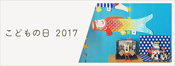 RoomClipのイベント こどもの日 2017