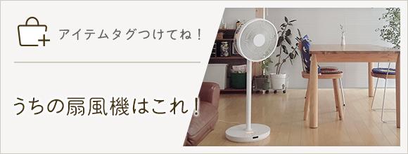 RoomClipのイベント 「アイテムタグつけてね」うちの扇風機はこれ!