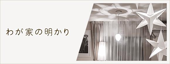 わが家の明かりイベント by RoomClip