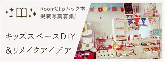 RoomClipのイベント RoomClipムック本掲載写真募集!キッズスペースDIY&リメイクアイデア