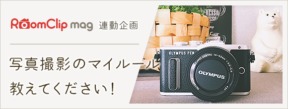 RoomClipのイベント 写真撮影のマイルール教えてください!【RoomClip mag連動企画】