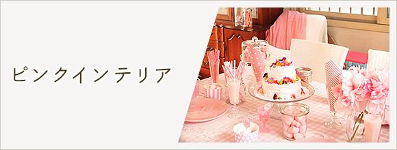 RoomClipのイベント ピンクインテリア