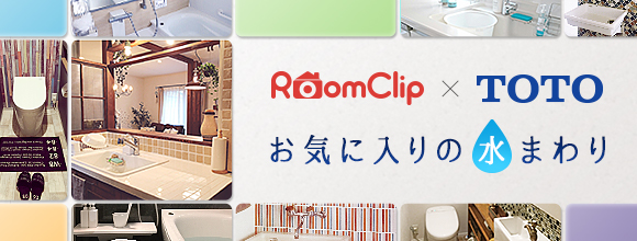 RoomClip × TOTO お気に入りの水まわりイベント by RoomClip
