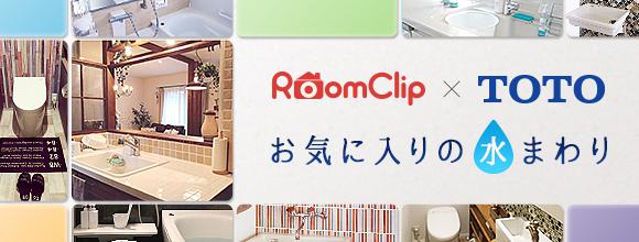 RoomClipのイベント RoomClip × TOTO お気に入りの水まわり