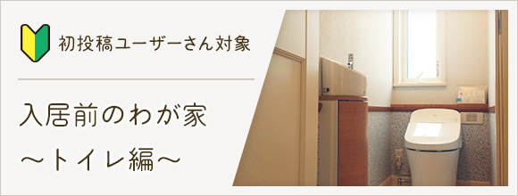 RoomClipのイベント 初投稿ユーザーさん対象!入居前のわが家〜トイレ編〜