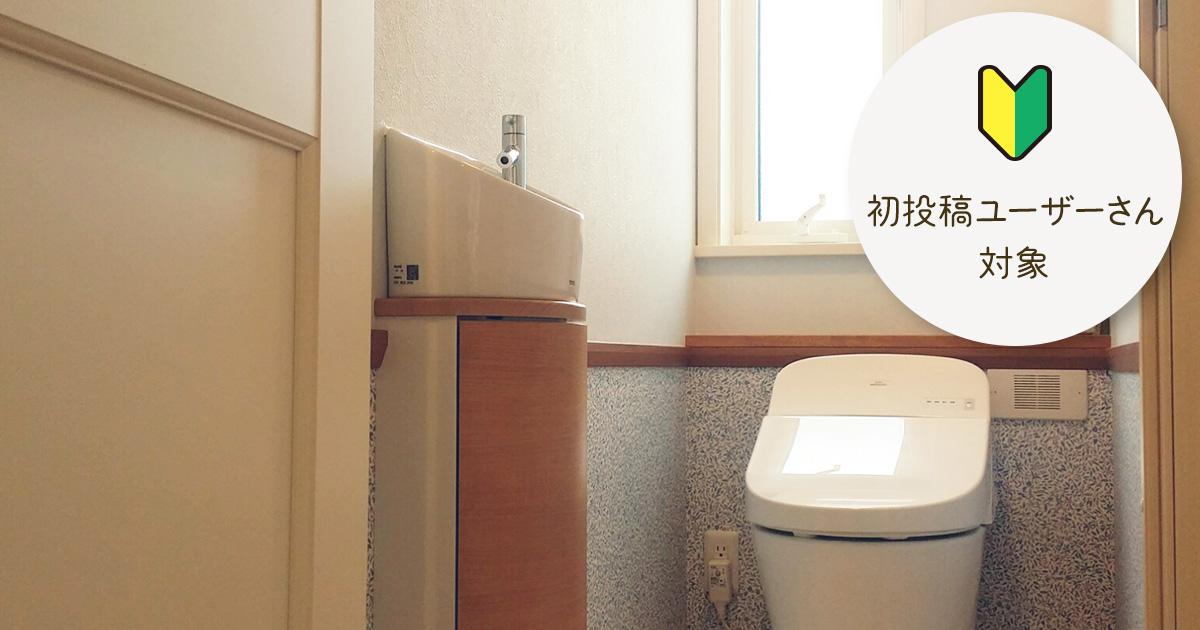 初投稿ユーザーさん対象!入居前のわが家〜トイレ編〜