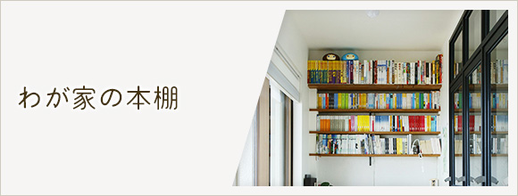 RoomClipのイベント わが家の本棚