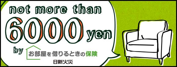 全部で6000円!?驚きプチプラ インテリアイベント by RoomClip