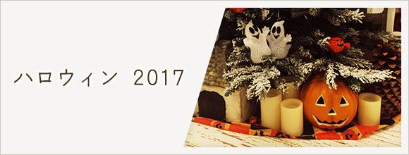 RoomClipのイベント ハロウィン 2017