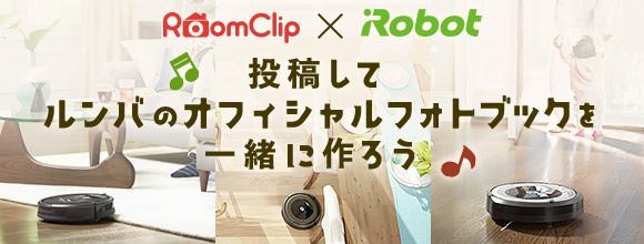 RoomClipのイベント 投稿して、ルンバのオフィシャルフォトブックを一緒に作ろう♪