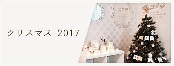 RoomClipのイベント クリスマス 2017