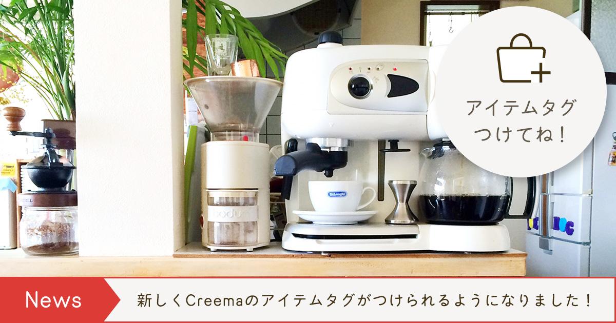 「アイテムタグつけてね」コーヒーメーカー