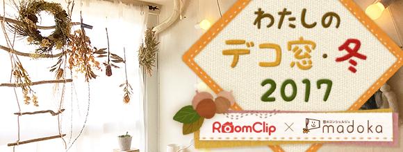 RoomClipのイベント わたしのデコ窓・冬 2017