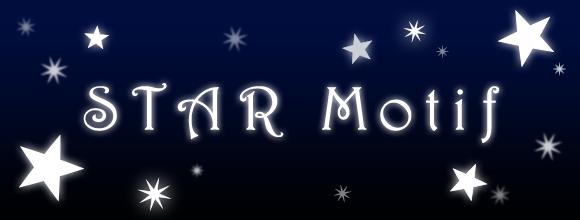 星に願いを☆お部屋の星モチーフイベント by RoomClip
