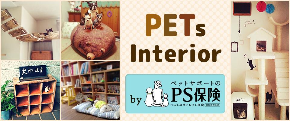 ペットと楽しむインテリア