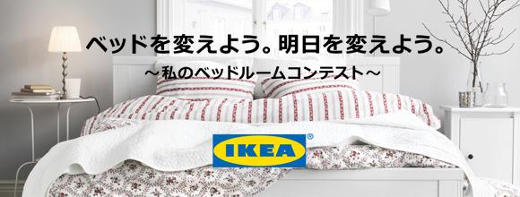 ベッドを変えよう。明日を変えよう。〜私のベッドルームコンテスト〜イベント by RoomClip