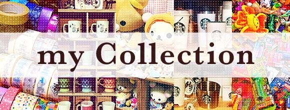 RoomClipのイベント マイ コレクション