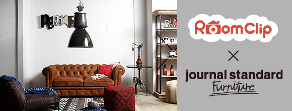 RoomClipのイベント journal standard Furnitureのあるくらし