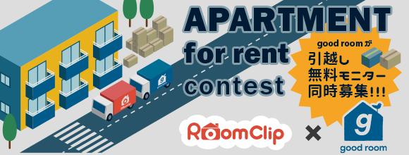 RoomClipのイベント 引越シーズン到来!賃貸でオシャレに暮らす。