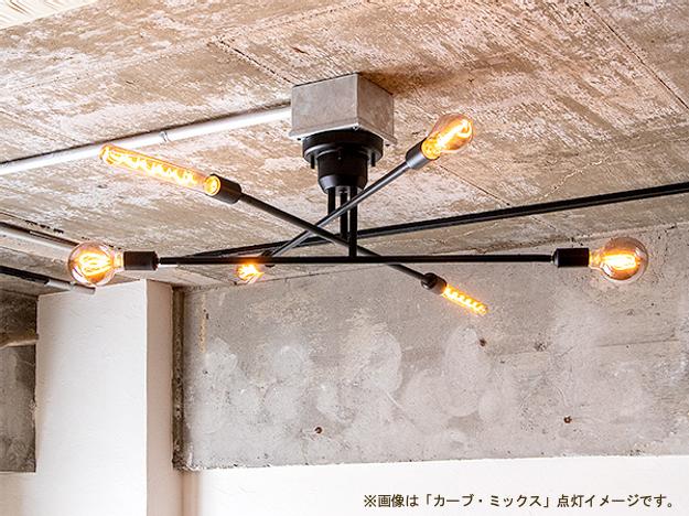 リモコン LED電球付き 6灯シーリングライト キムリック