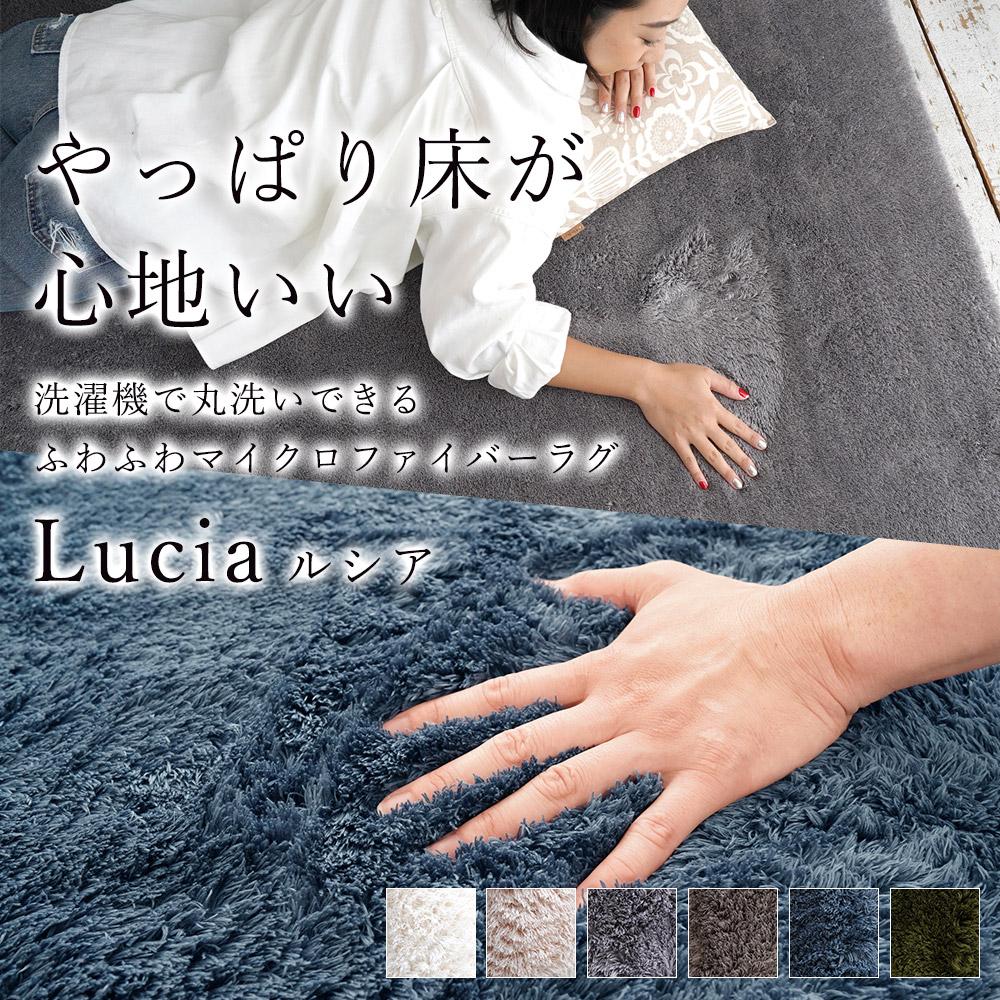 洗濯機で丸洗いができる、ふわふわマイクロファイバーラグ【Lucia ルシア】