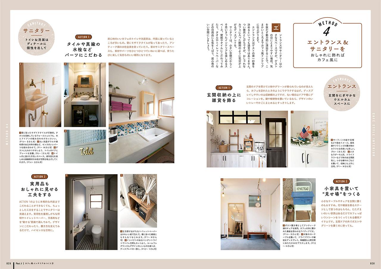私のインテリア with LIXIL 2016 カタログ