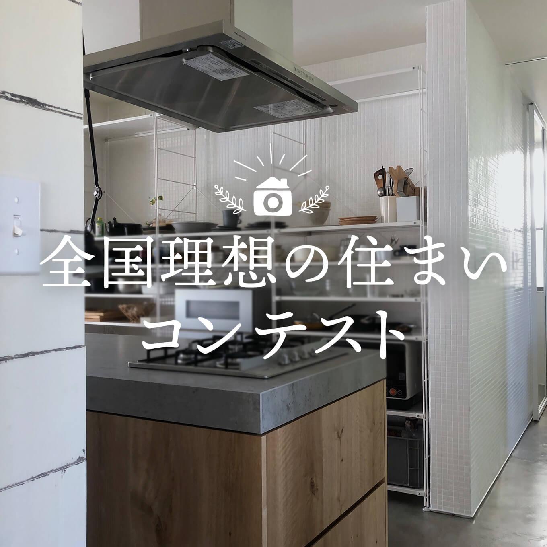 全国理想の住まいコンテスト エントリー企業紹介 (2)