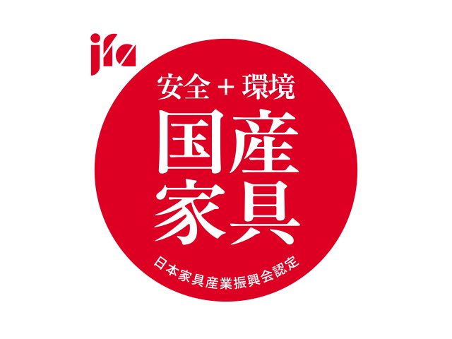 日本家具産業振興会認定「国産家具」