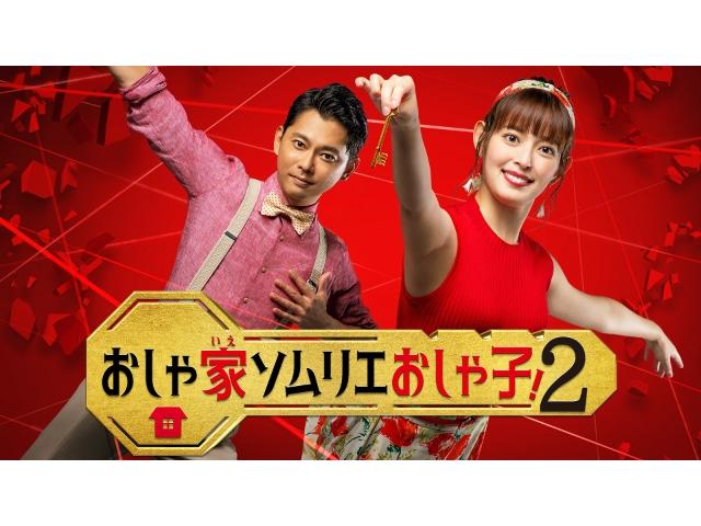 おしゃ家ソムリエおしゃ子!2(テレビ東京)