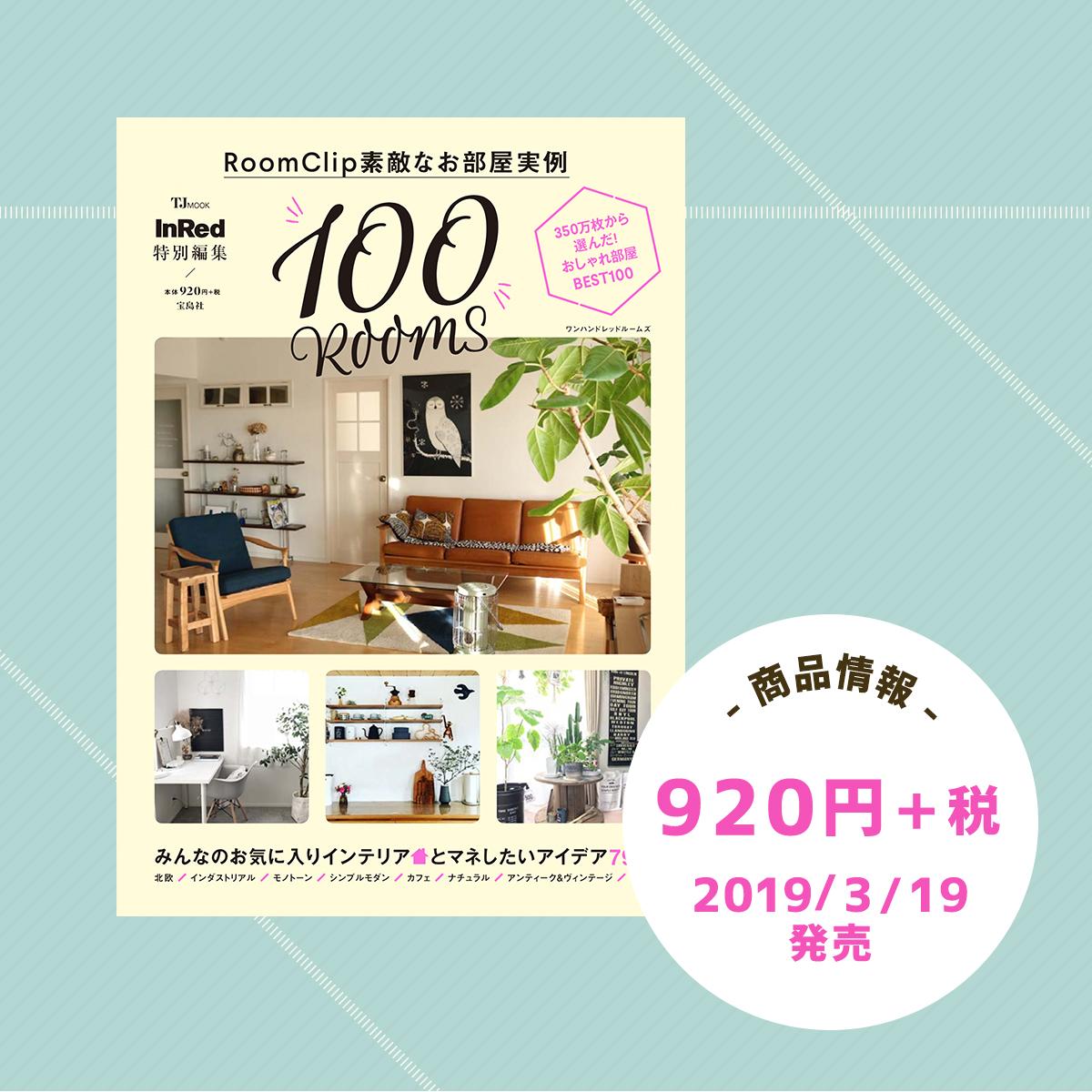 ムック本「InRed特別編集 RoomClip素敵なお部屋実例100ROOMS」発売!