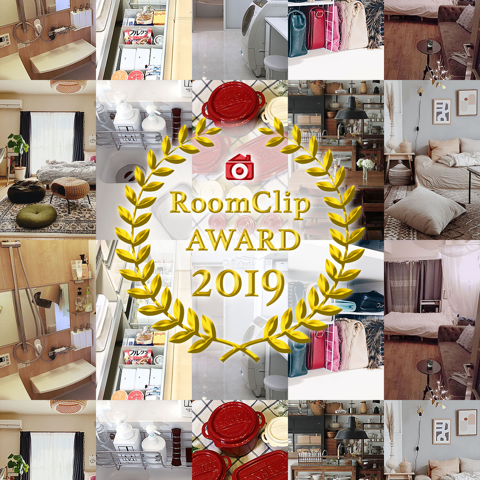 RoomClip Award 2019☆今年のインテリアトレンドを大発表!