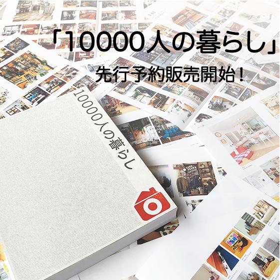 「10000人の暮らし本」予約受付中!