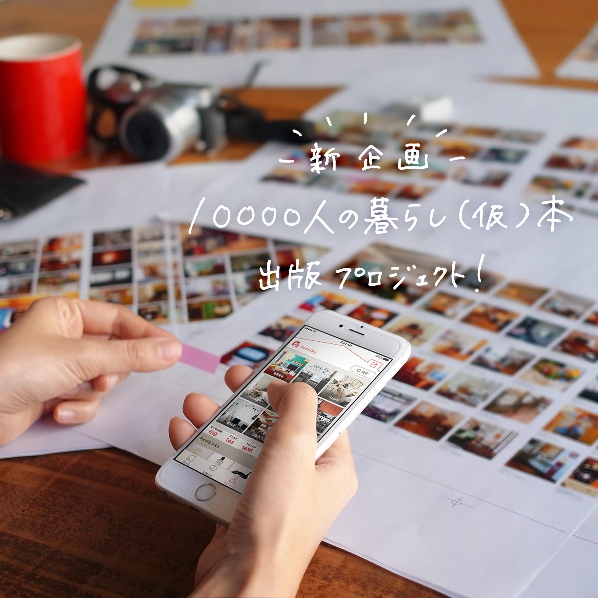 「10000人の暮らし(仮)本」出版への道!〜新プロジェクト始動〜