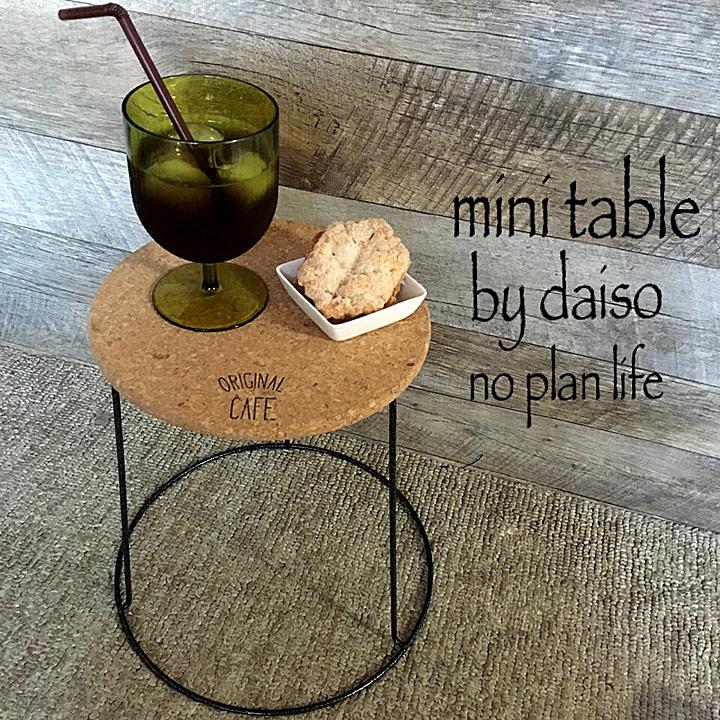 フラワースタンドをパパッとアレンジ♪micchiさん流、即席ミニテーブルの作り方 [連載: 10分でできる100均リメイク]