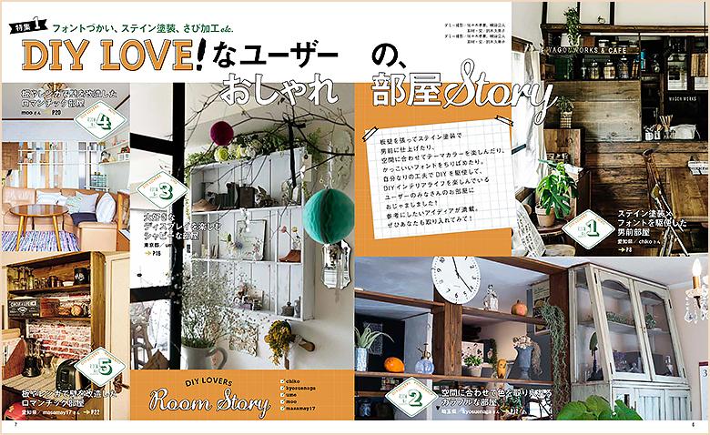 RoomClipのDIYインテリア DIY LOVE!なユーザーのおしゃれ部屋Story