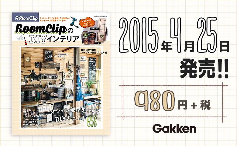 RoomClipのDIYインテリア 2015年4月25日発売 980円+税 Gakken