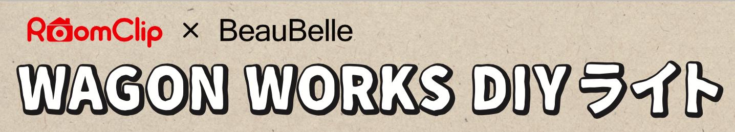 「RoomClip × BeauBelle WAGONWORKS DIYライト」