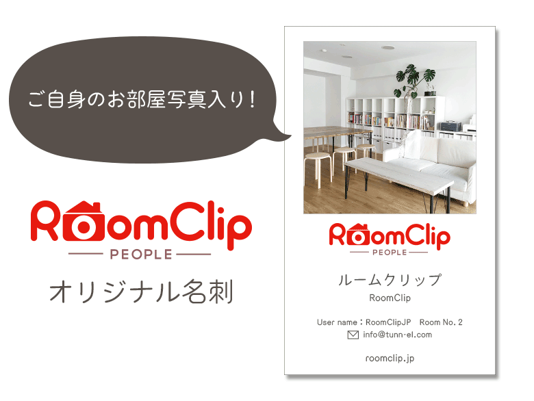 RoomClipPeopleの特典