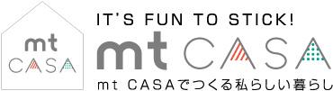 【無料サンプリング!】マスキングテープ「mt CASA」を最大5個プレゼントします!
