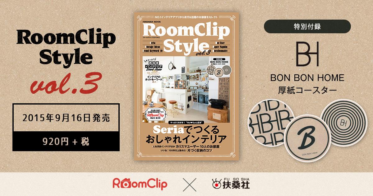 RoomClipStyle vol.3 2015年9月16日発売 920円+税 扶桑社