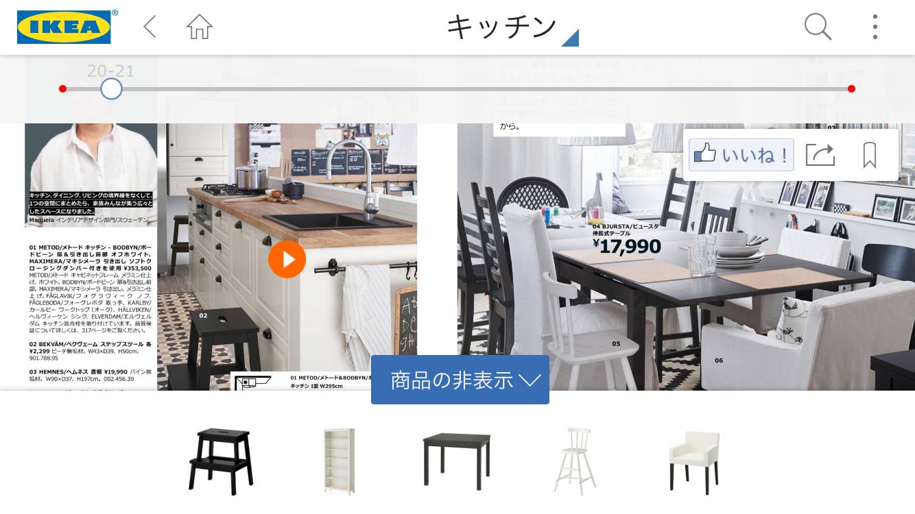 IKEAカタログアプリ