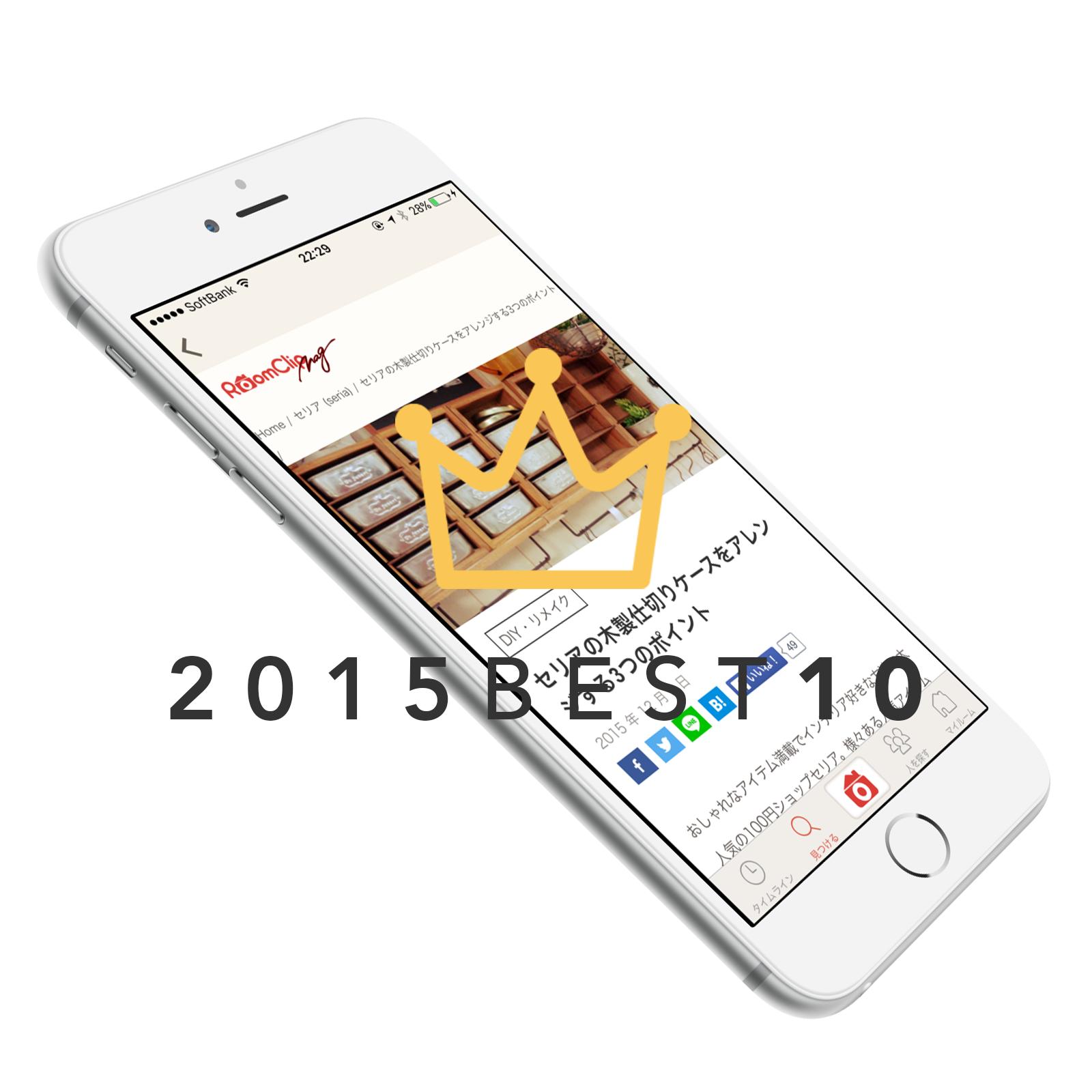 達人ユーザーに学ぼう♡ 「RoomClip Mag」人気記事ランキング2015