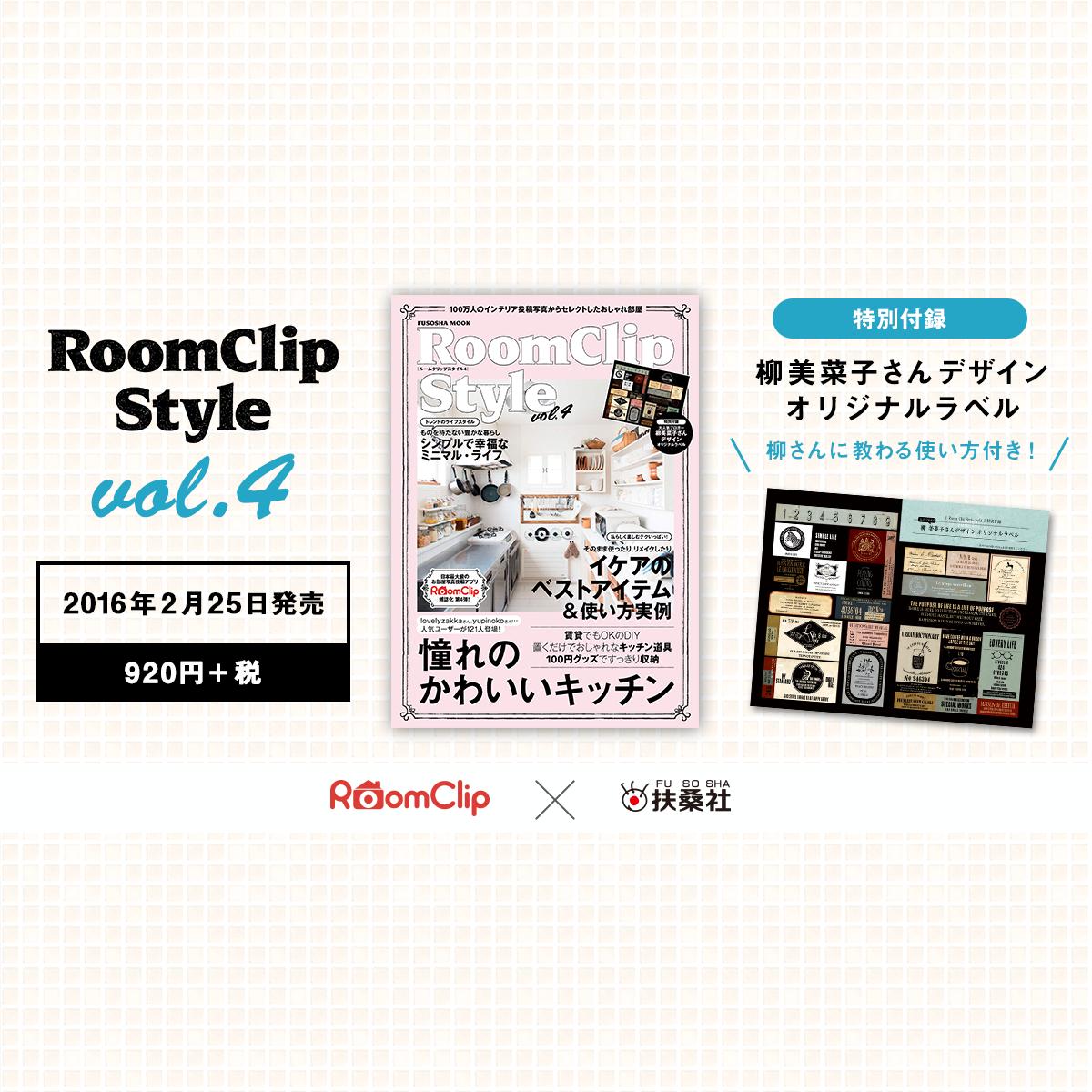インテリアムック本「RoomClip Style vol.4」発売!
