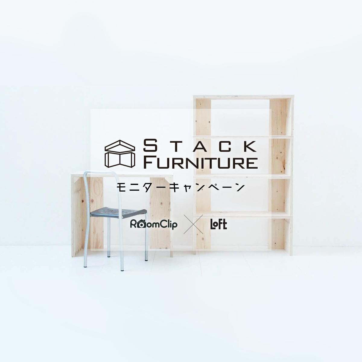 【RoomClip×LoFt 無料モニター募集!】LoFtが新しく発売するDIY家具を素敵に使ってくれるユーザーさん大募集!