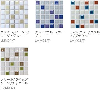 【ランドマークMIX】型番・カラー