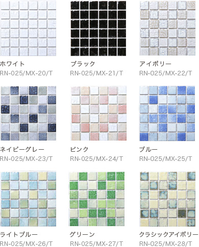 【ロマネス】型番・カラー