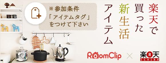 RoomClipのイベント 楽天で買った新生活アイテム