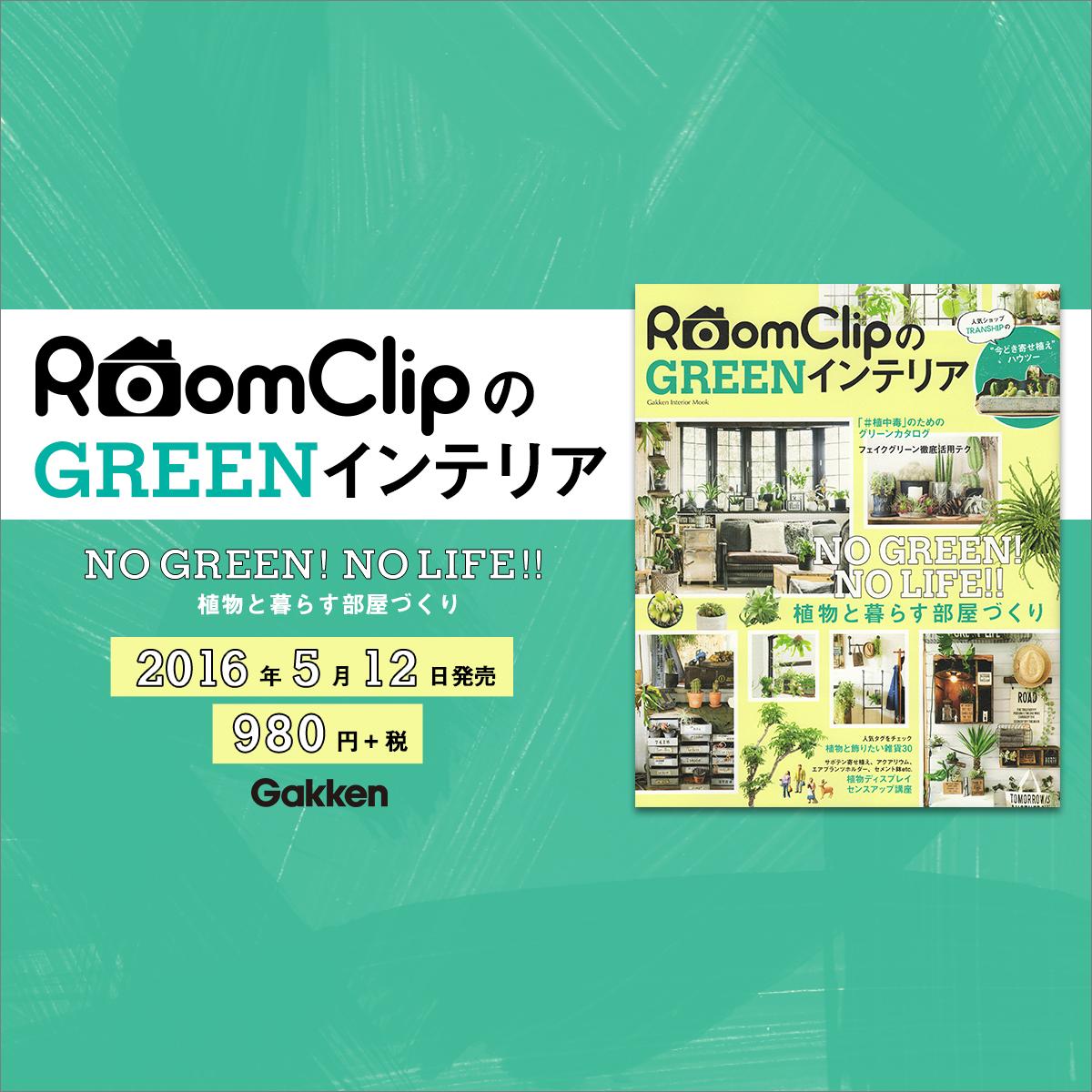 インテリアムック本「RoomClipのGREENインテリア」発売!